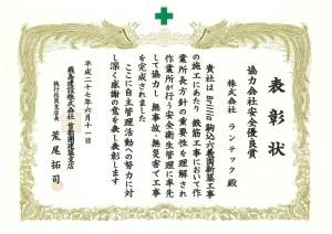 飛島表彰状